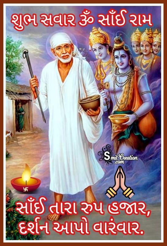 Shubh Savar Sai Tara Roop Hazar