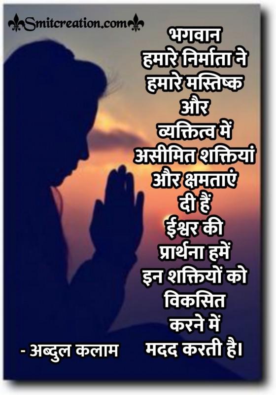 Abdul Kalam Ishwar Ki Prarthana Par Kathan