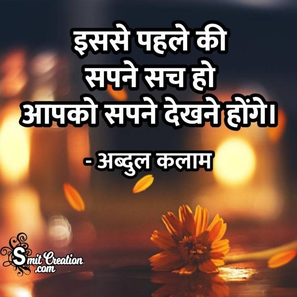 Abdul Kalam Sapane Par Kathan