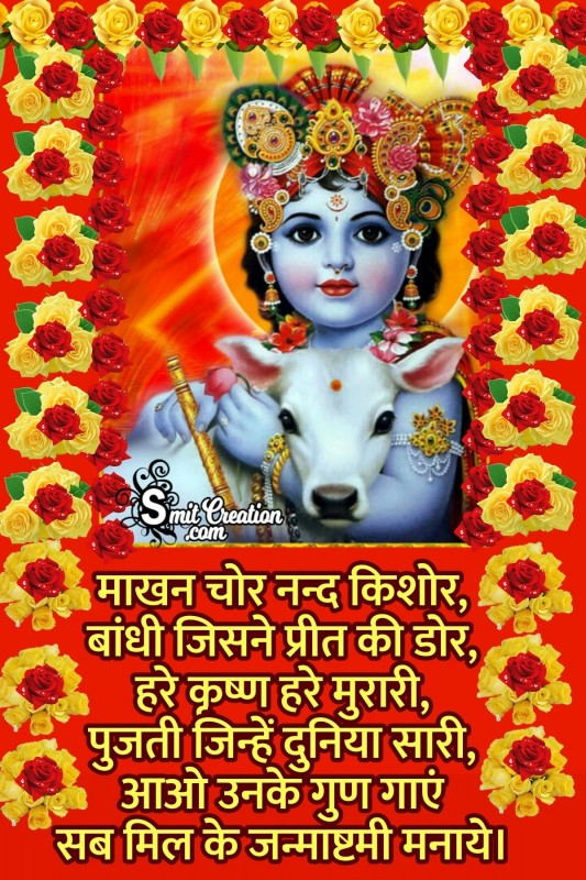 Krishna Janmashtami Hindi Message