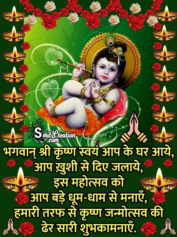 Krishna Janmashtami Hindi Wishes, Messages Images ( कृष्ण जन्माष्टमी हिन्दी शुभकामना संदेश इमेजेस )