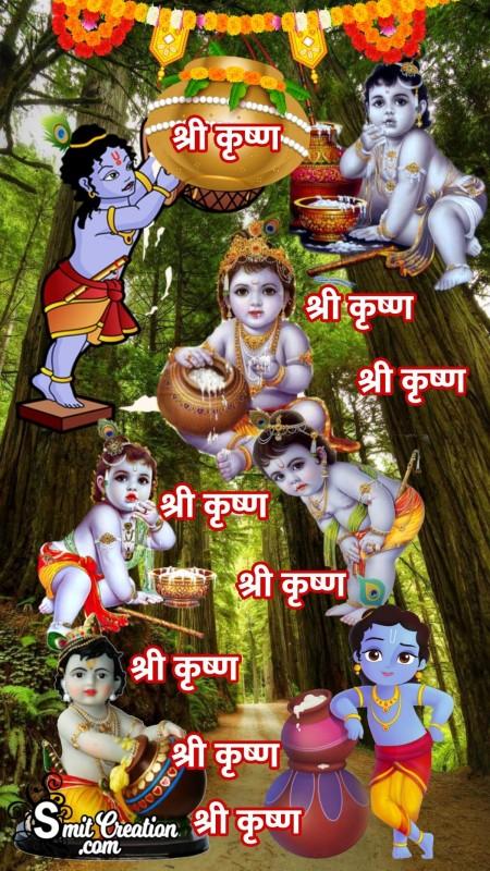 Gopal Kala Dahi Handi Greeting