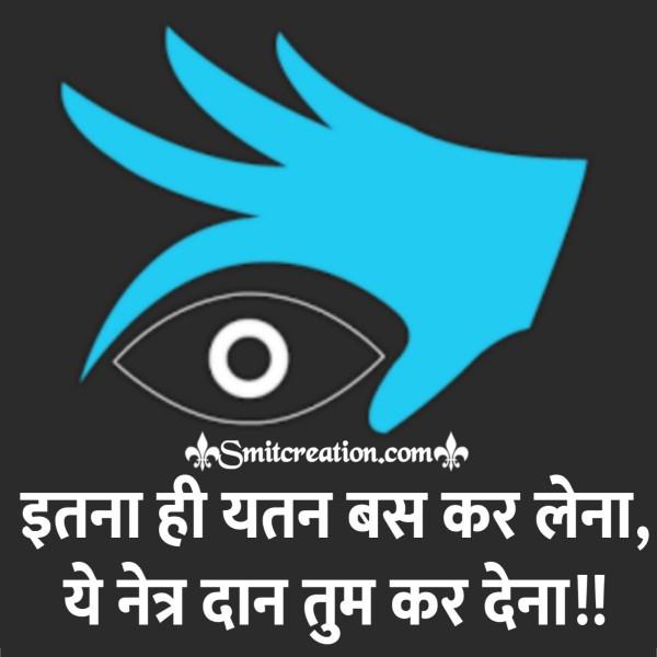 Netradan Hindi Slogan