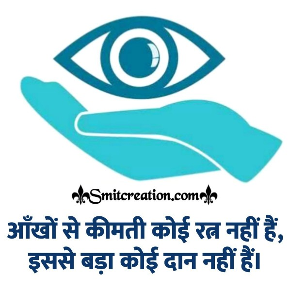 Netradan Slogan In Hindi