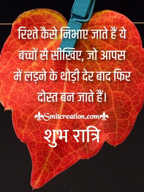 Shubh Ratri Rishte Nibhana