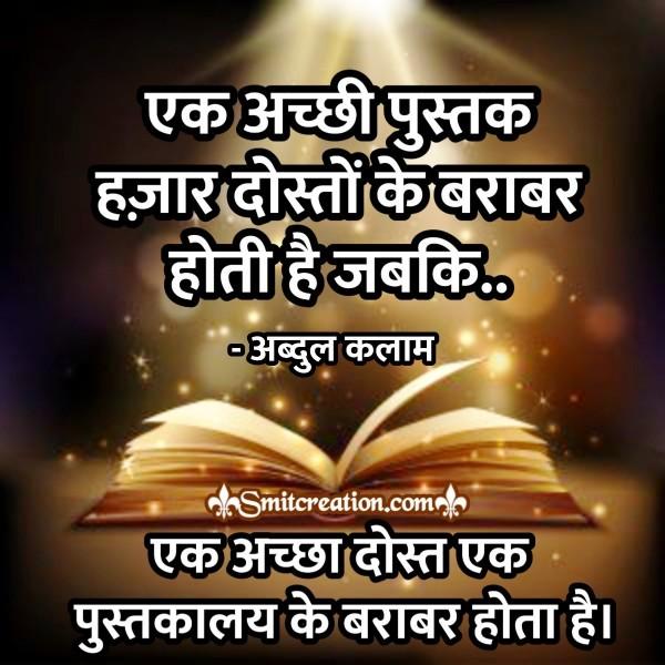 Abdul Kalam Hindi Quote On Good Books