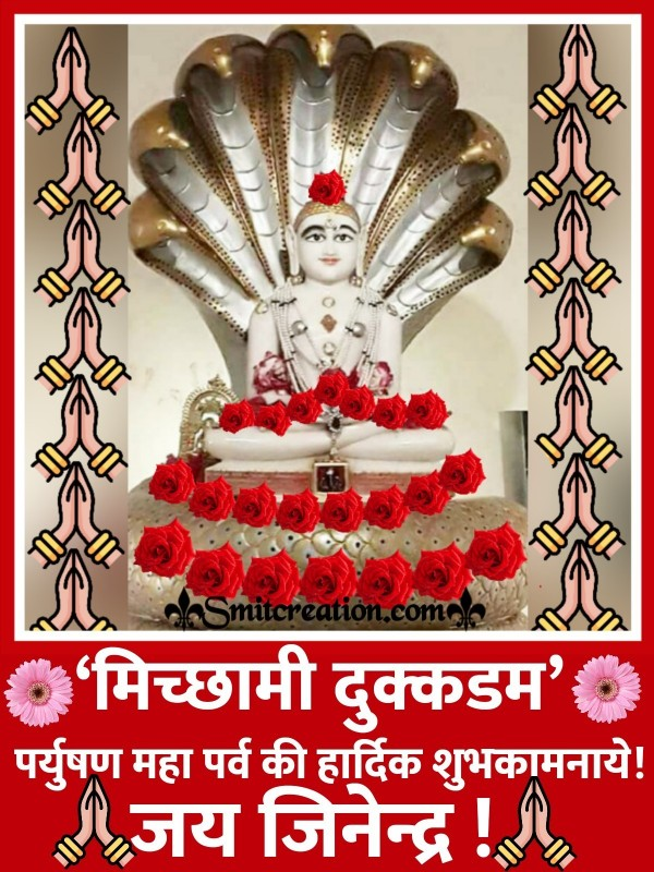 Michhami Dukkadam Paryushan Maha Parv Ki Hardik Shubhkamnaye