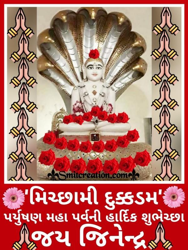Michhami Dukkadam Paryushan Maha Parv Ni Hardik Shubhechchha