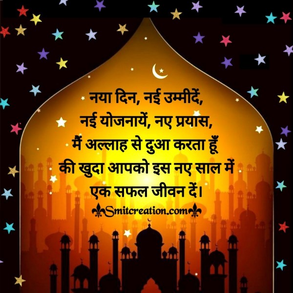 Islamic New Year  Shayari
