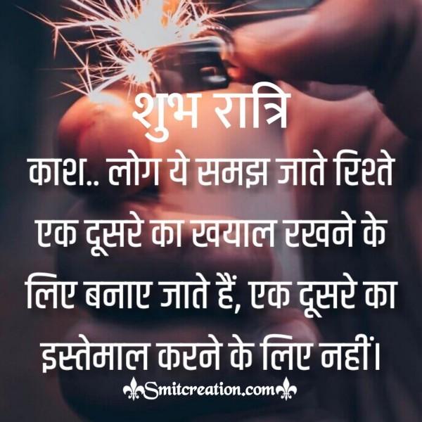 Shubh Ratri Rishton Ka Khayal Rakhein