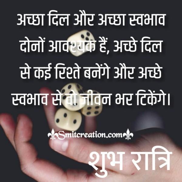 Shubh Ratri Achha Swabhaav Suvichar