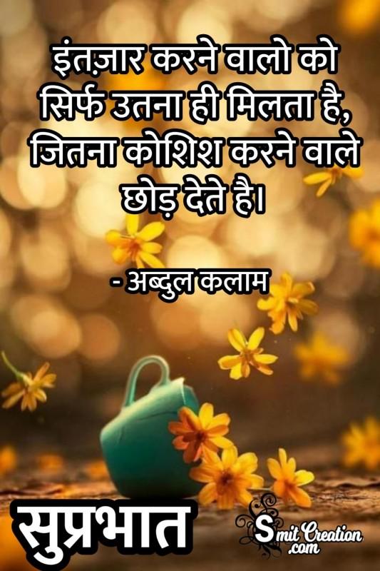 Suprabhat Abdul Kalam Quote