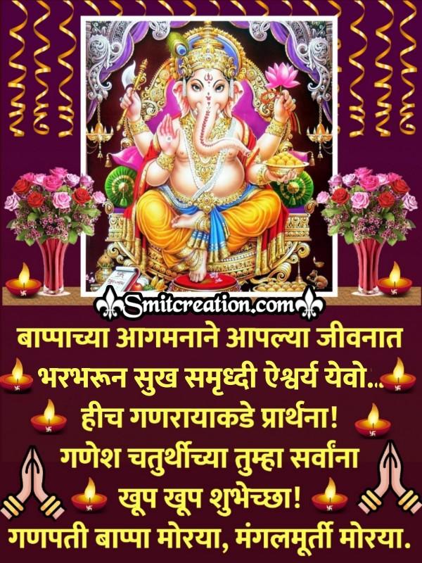 Ganesh Chaturthi Chya Tumha Sarvana Khup Khup Shubhechha