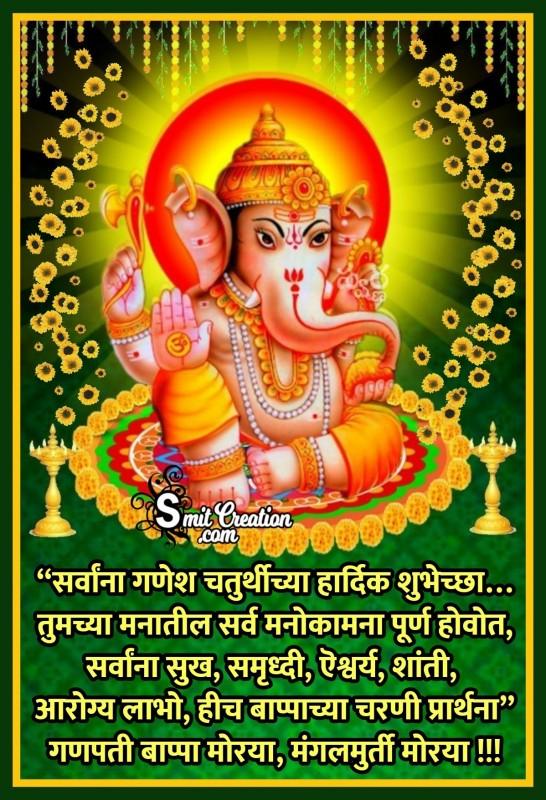 Sarvana Ganesh Chaturthi Chya Khup Khup Shubhechha