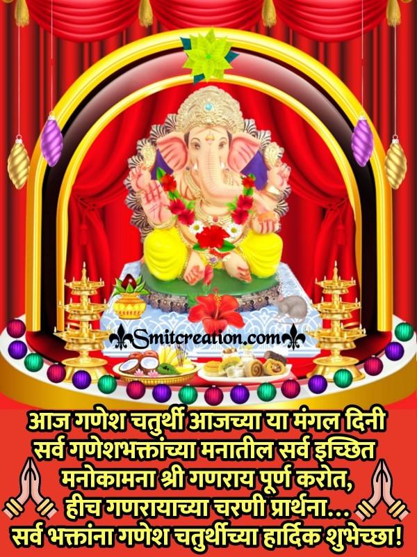 Sarv Bhaktana Ganesh Chaturthi Chya Hardik Shubhechchha