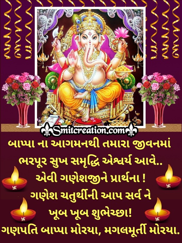 Ganesh Chaturthi Ni Aap Sarv Ne Khub Khub shubhechchha