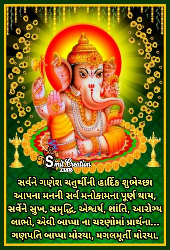 Sarv Ne Ganesh Chaturthi Ni Hardik shubhechchha