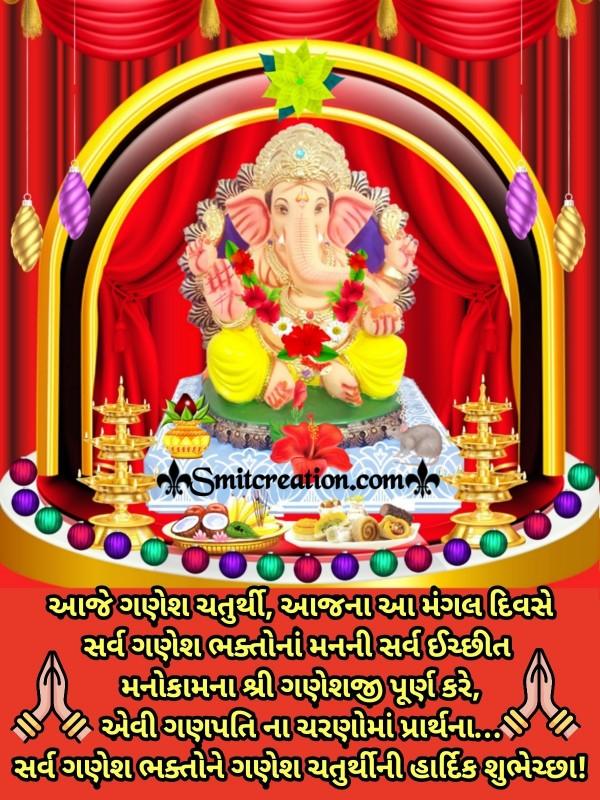 Sarv Ganesh Bhakton Ne Ganesh Chaturthi Ni Hardik shubhechchha