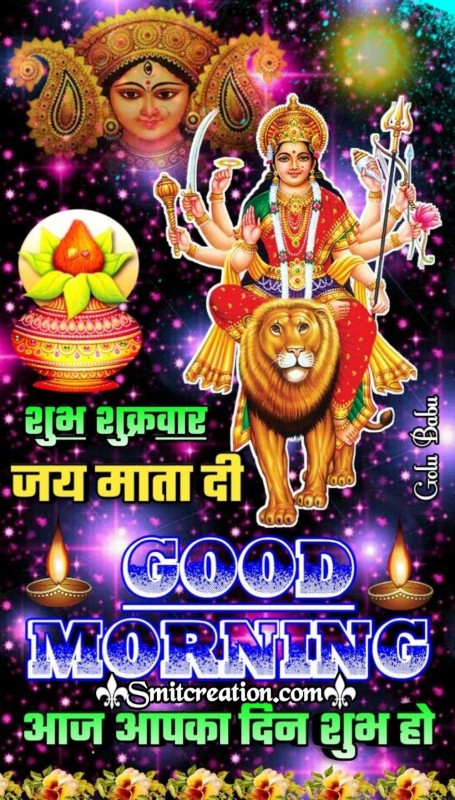 Shubh Shukravar Jai Mata Di Good Morning