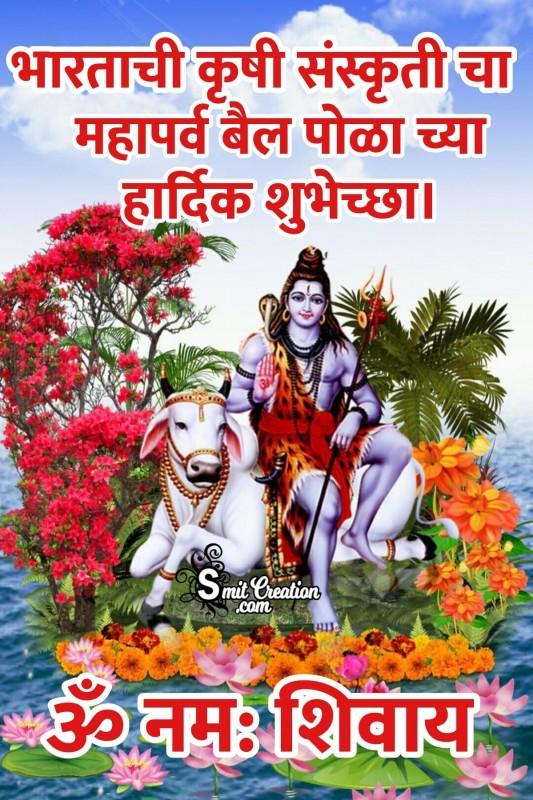 Krushi Sanskuti Cha Maha Parv Bail Pola Chya Hardik Shubhechha