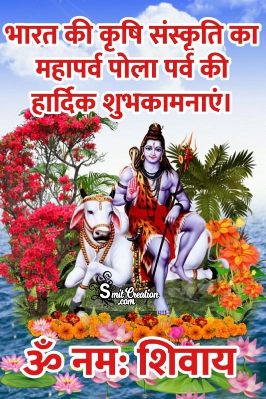 Krishi Sanskriti Ka Maha Parv Pola Parv KiHardik Shubhkamnaye
