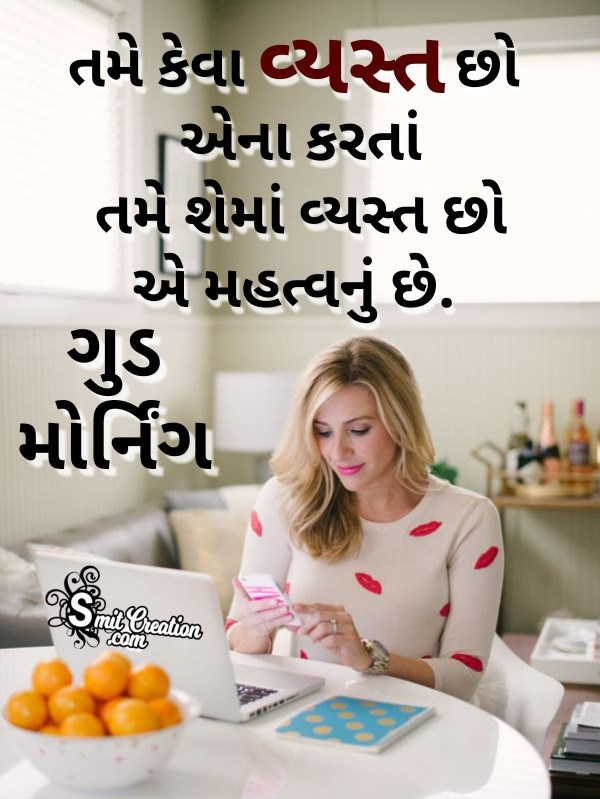 Good Morning Gujarati Quote On Bussy