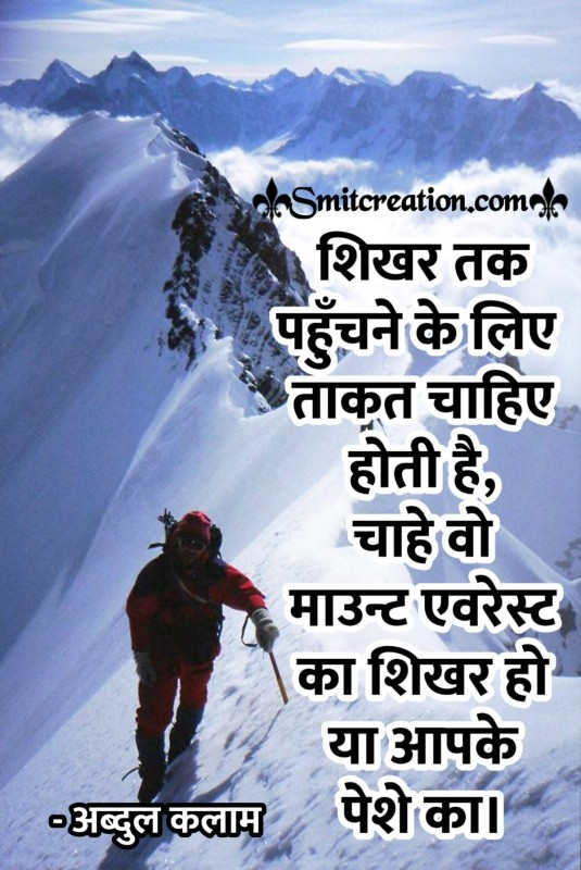 Abdul Kalam Hindi Quote On Climbing Top