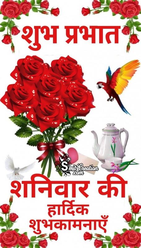 Shubh Prabhat Shanivar Ki Hardik Shubhkamnaye