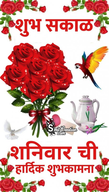 Shubh Sakal Shanivar Chi Hardik Shubhkamna