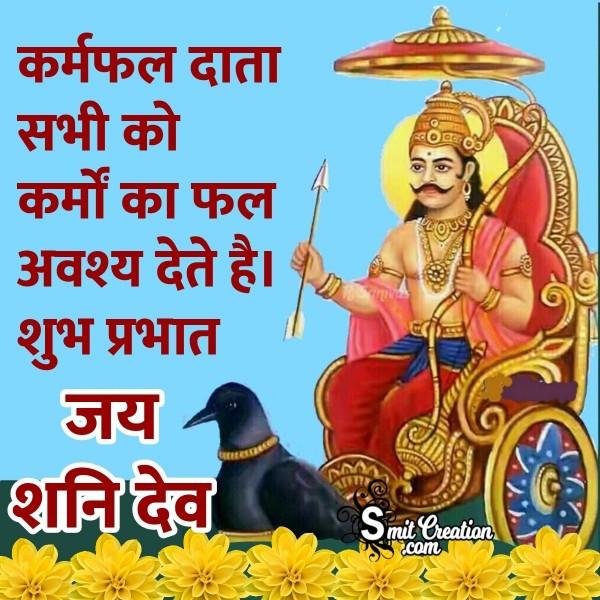 Shubh Prabhat Karmfal Data Shani Dev
