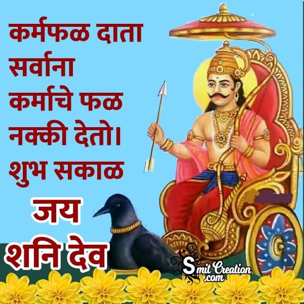 Shubh Sakal Karmfal Data Shani Dev