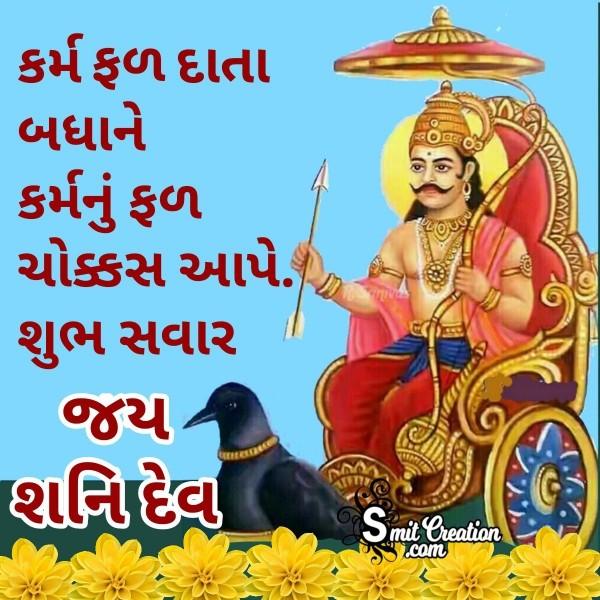 Shubh Savar Shani Dev Images ( શુભ સવાર શનિદેવ ઈમેજેસ )