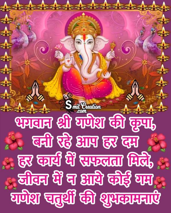 Ganesh Chaturthi Ki Shubhkamnaye