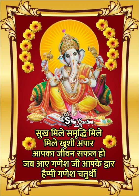 Happy Ganesh Chaturthi Hindi Wishes
