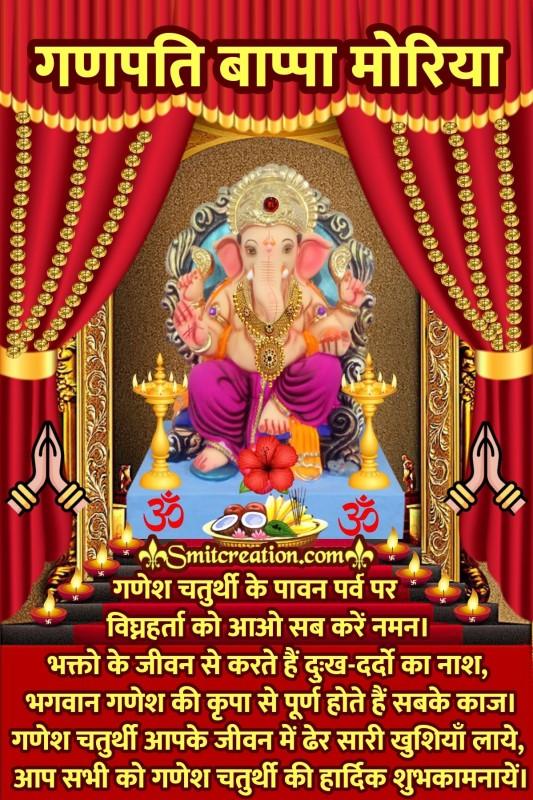 Sabhi Ko Ganesh Chaturthi Ki Hardik Shubhkamnaye