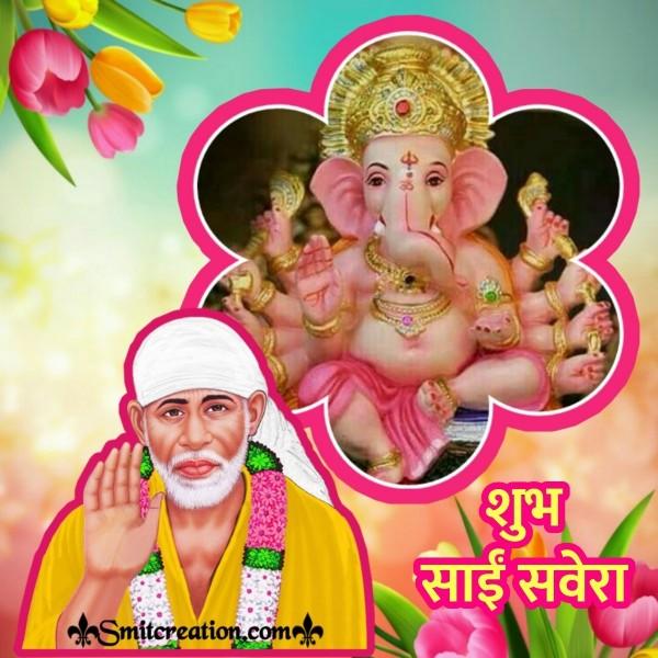 Shubh Sai Savera