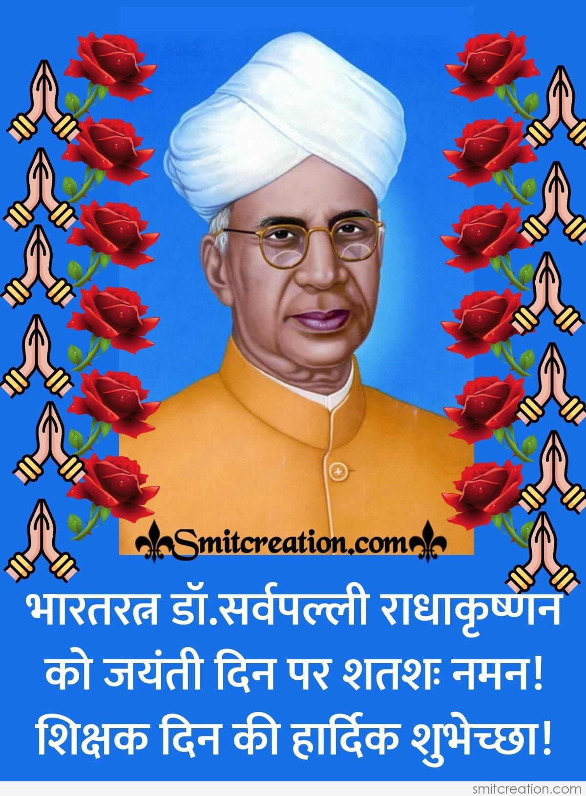 Teachers Day Hindi Images Pictures and Graphics