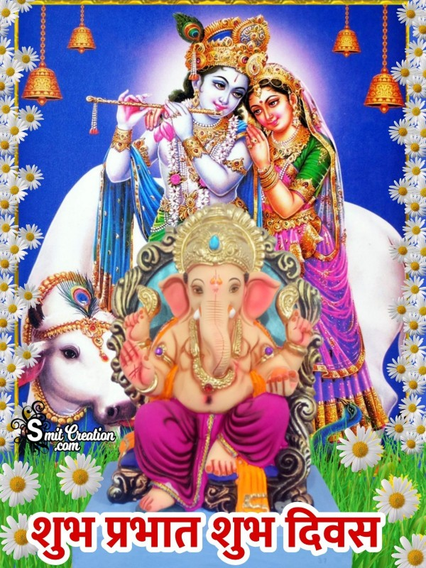 Good Morning With Ganesha And Radha Krishna