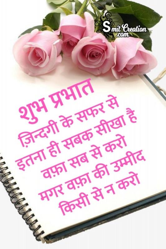 Shubh Prabhat Vafa Sabse Karo
