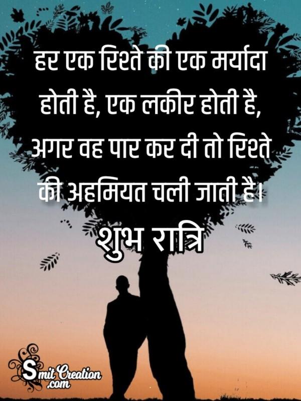 Shubh Ratri Har Ek Rishte Ki Ek Maryada