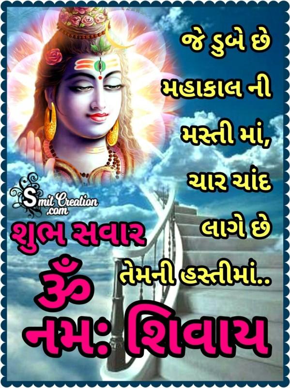 Shubh Savar Mahakal Gujarati Status