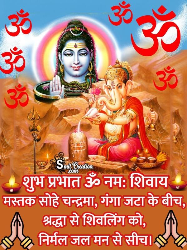 Shubh Prabhat Ganesha Worshiping Shiva