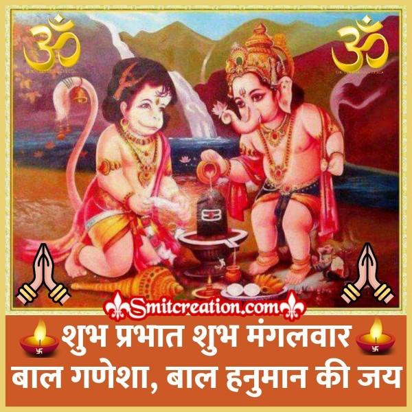 Shubh Prabhat Shubh Mangalvar