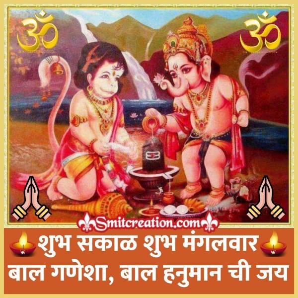 Shubh Sakal Shubh Mangalvar