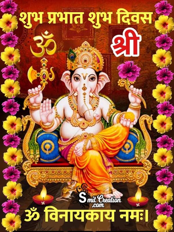 Good Morning Ganesha (शुभ प्रभात श्री गणेश जी के इमेजेस और कोट्स)