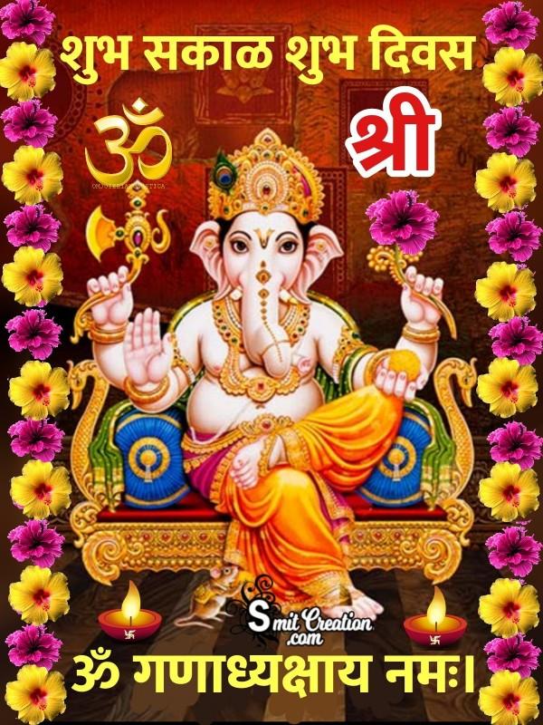 Shubh Sakal Om Ganadhykshay Namaha