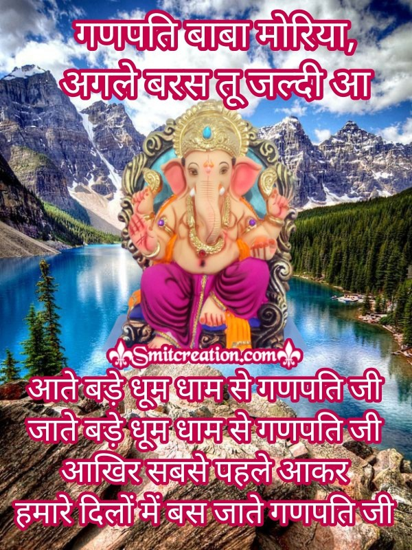 Ganesh Visarjan Hindi Quote
