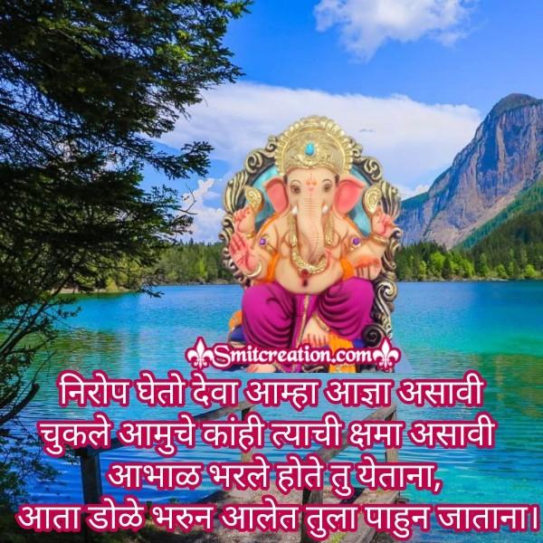 Anant Chaturdashi Ganesh Visarjan Marathi Wishes Images ( अनंत चतुरदर्शी मराठी शुभकामना इमेजेस )