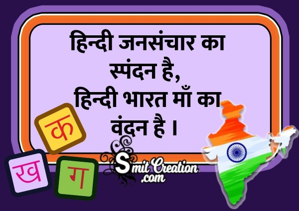 Hindi Bharat Maa Ka Vandan Slogan