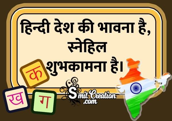 Hindi Diwas Snehil Shubhkamna